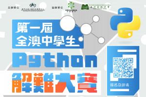 第一屆全澳中學生Python解難大賽