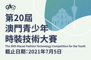 第20屆澳門青少年時裝技術大賽
