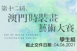 第12屆澳門時裝畫藝術大賽 (學生組)