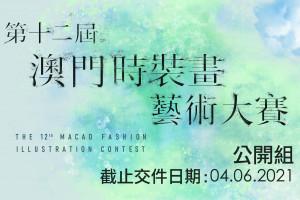 第12屆澳門時裝畫藝術大賽 (公開組)