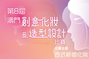第八屆澳門創意化妝及造型設計比賽 (西式新娘化妝)