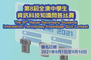 第八屆全澳中學生資訊科技知識問答比賽