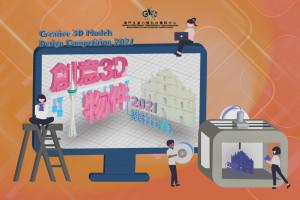 2021年創意3D物件設計比賽