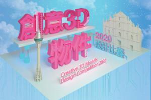 2020年「創意3D物件設計比賽」