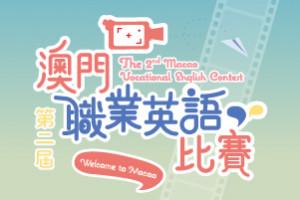 第二屆澳門職業英語比賽 The 2nd Macao Vocational English Contest