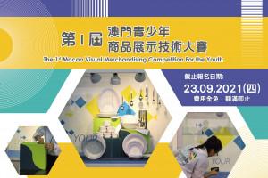第一屆澳門青少年商品展示技術大賽