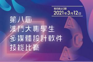 第八屆澳門大專學生多媒體設計軟件技能比賽