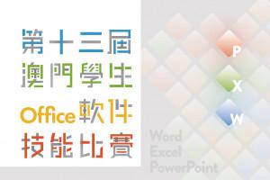 第十三屆澳門學生 Office 軟件技能比賽