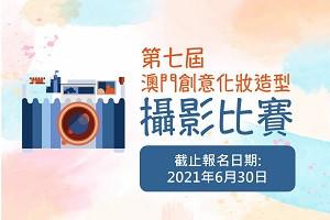 第七屆澳門創意化妝造型攝影比賽