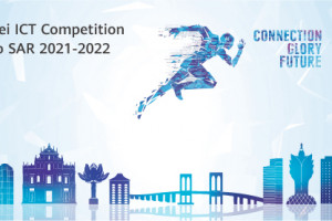 華為全球第六屆ICT大賽-澳門站 2021-2022