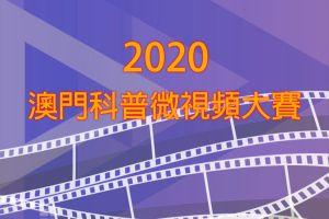 2020澳門科普微視頻大賽