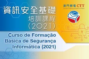 資訊安全基礎培訓課程(2021)第一班