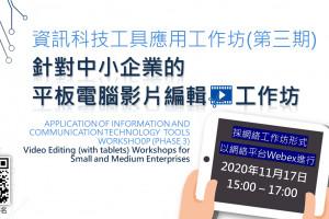 資訊科技工具應用工作坊(第三期) - 針對中小企業的平板電腦影片編輯工作坊
