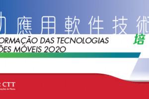 流動應用軟件技術培訓計劃(2020)─5G與前沿技術整合初探及應用案例分享