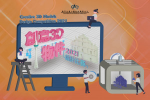 2021件創意3D物件設計比賽
